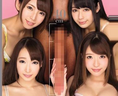 超絶長い世界一デカチン男に日本のセクシーアイドルたちが細い体で挑戦する